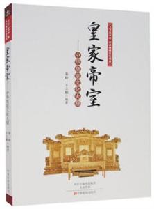 皇家帝室-中华皇室文化大观