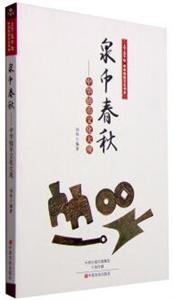 泉中春秋-中华钱币文化大观