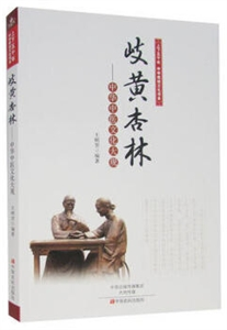 岐黄杏林-中华中医文化大观