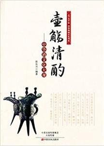 壶觞清酌-中华酒文化大观