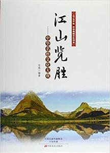 江山览胜-中华名胜文化大观