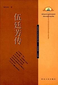 民国外交官传记丛书:伍廷芳传
