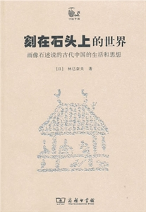 刻在石头上的世界-画像石述说的古代中国的生活和思想