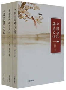 中国历代碑志文话(上中下)