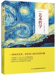 傅雷译文集:艺术哲学
