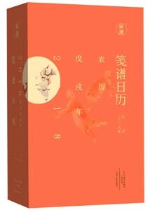 (精)笺谱日历:2018年农历戊戌年
