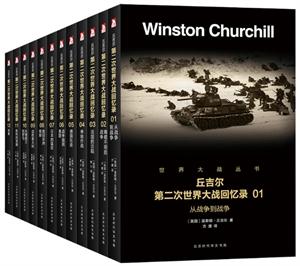丘吉尔第二次世界大战回忆录(套装共12册)