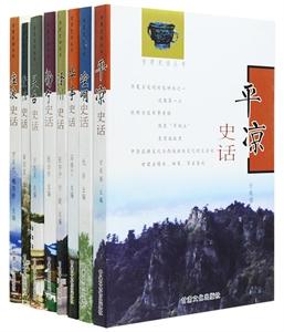 平凉史话全集(套装共8册)