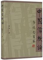 中国儒教论