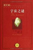 宇宙之谜-影响世界历史进程的书(中文珍藏版)
