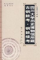 四川大學歷史博物館所藏:古銅鼓考·銅鼓續考