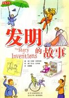 发明的故事