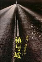 """镇与城/""""垮掉的一代""""代表人物凯鲁亚克首部重要作品"""
