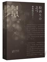 拉满生命之弓-李奕明电影文集
