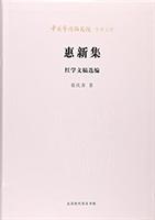 惠新集:红学文稿选编