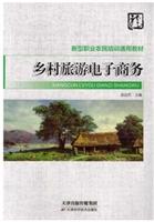 乡村旅游电子商务