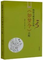 穆儒丐稀见本小说《如梦令》点校