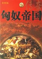 西向天狼丛书:匈奴帝国传奇(彩图版)