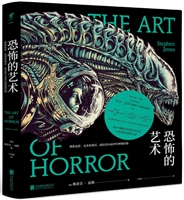 恐怖的艺术:邪典电影、克苏鲁神话、超自然小说中的神秘怪物
