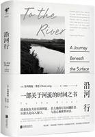 沿河行:一部关于河流的历史之书(精)
