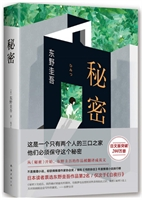 东野圭吾-秘密/全新译本无删节