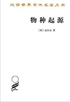 汉译世界学术名著丛书:物?#21046;?#28304;