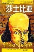 介绍丛书:视读莎士比亚