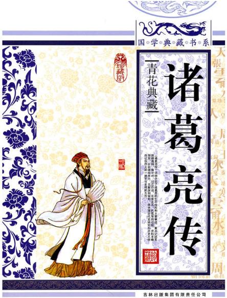 国学典藏书系---诸葛亮传