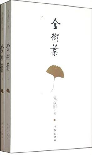 金树叶-(上.下)