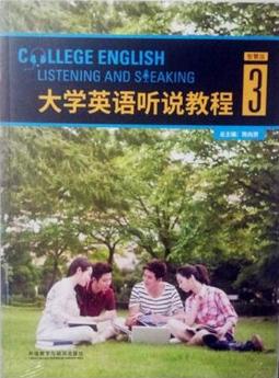 大学英语听说教程3智慧版