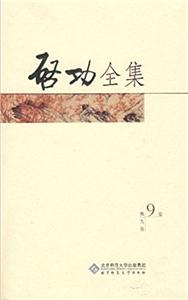 启功全集(第9卷)-启功口述历史