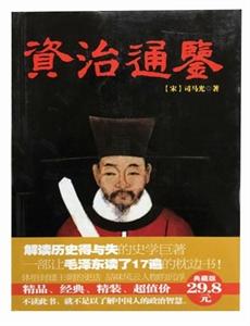 资治通鉴(典藏版)