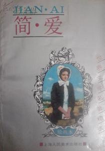 简.爱(85品自然旧)