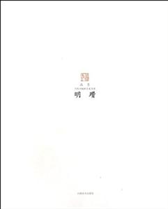 明瓒-品墨