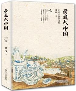 嘗遍大中國:巴陵美食散文集