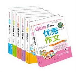 小学生高效作文系列作文大全6册