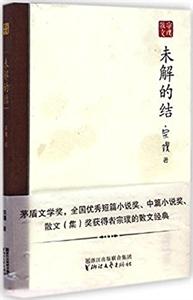 未解的結-宗璞散文全編