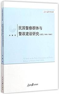 民国警察群体与警政建设研究-(武汉:1945-1949)