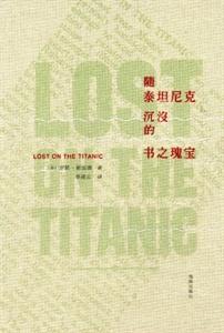 隨泰坦尼克沉沒的書之瑰寶