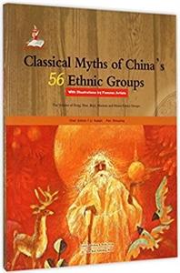 中国56个民族神话故事典藏(名家绘本):侗族,水族,布依族,毛南族,仫佬族卷--英文版