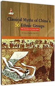 名家绘本:中国56个民族神话故事典藏(汉族卷5)(英文版)