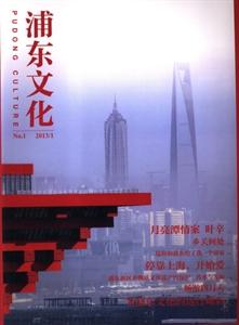 浦东文化:2013.1:2013.1