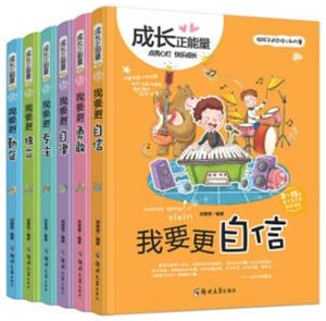 成长正能量:8-15岁青少年文学励志读本(套装共6册)