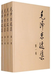 毛泽东选集(普及本)(全四册)