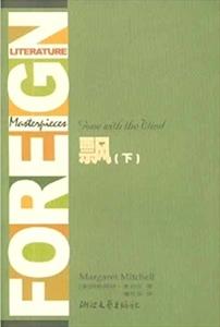 飘(套装共2册)(全译典藏)