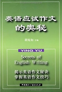 英语应试作文的奥秘(绿色封面)