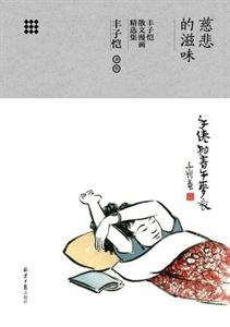 丰子恺散文漫画精选集:慈悲的滋味