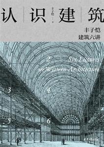丰子恺建筑六讲:认识建筑