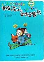写给孩子的哲学启蒙书(第2卷)