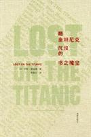 随泰坦尼克沉没的书之瑰宝